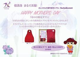 母の日限定イベント開催中!