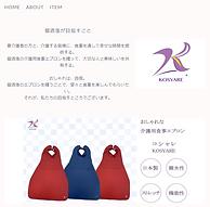 KOSYARE ONLINE STOREがオープン!