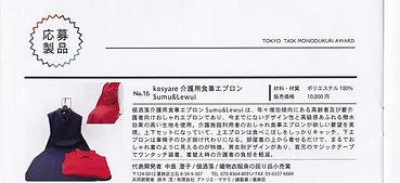 「2020東京TASKものづくりアワード応募製品集」に掲載されました