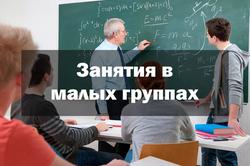 Занятия в малых группах
