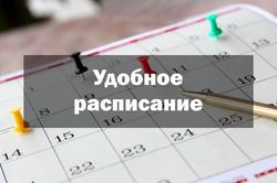 Удобное расписание