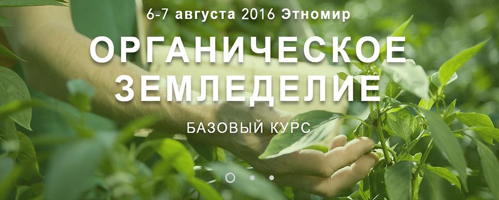 Органическое земледелие: Базовый курс