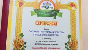 Институт вступил в Национальную Ассоциацию Оптово-Распределительных центров (НАОРЦ)
