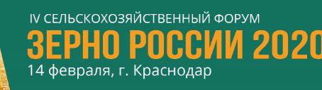 Льготная регистрация на IV сельскохозяйственный форум «Зерно России-2020