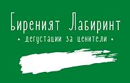 A copy of Copy of Copy of Биреният лабир