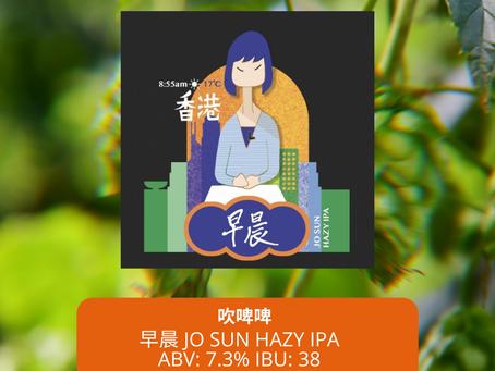 Sep25本地啤酒介紹 吹啤啤 Jo Sun Hazy IPA ABV: 7.3%