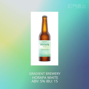 Aug27本地啤酒介紹 Gradient Brewery HORAPA White ABV: 5%