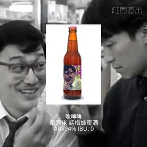 Aug27本地啤酒介紹 Hong Kong Whistle 吹啤啤 單眼佬話梅蜂蜜酒 ABV: 4%