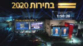 ISRAEL_ELECTION2020_REEL03.mp4_20200325_
