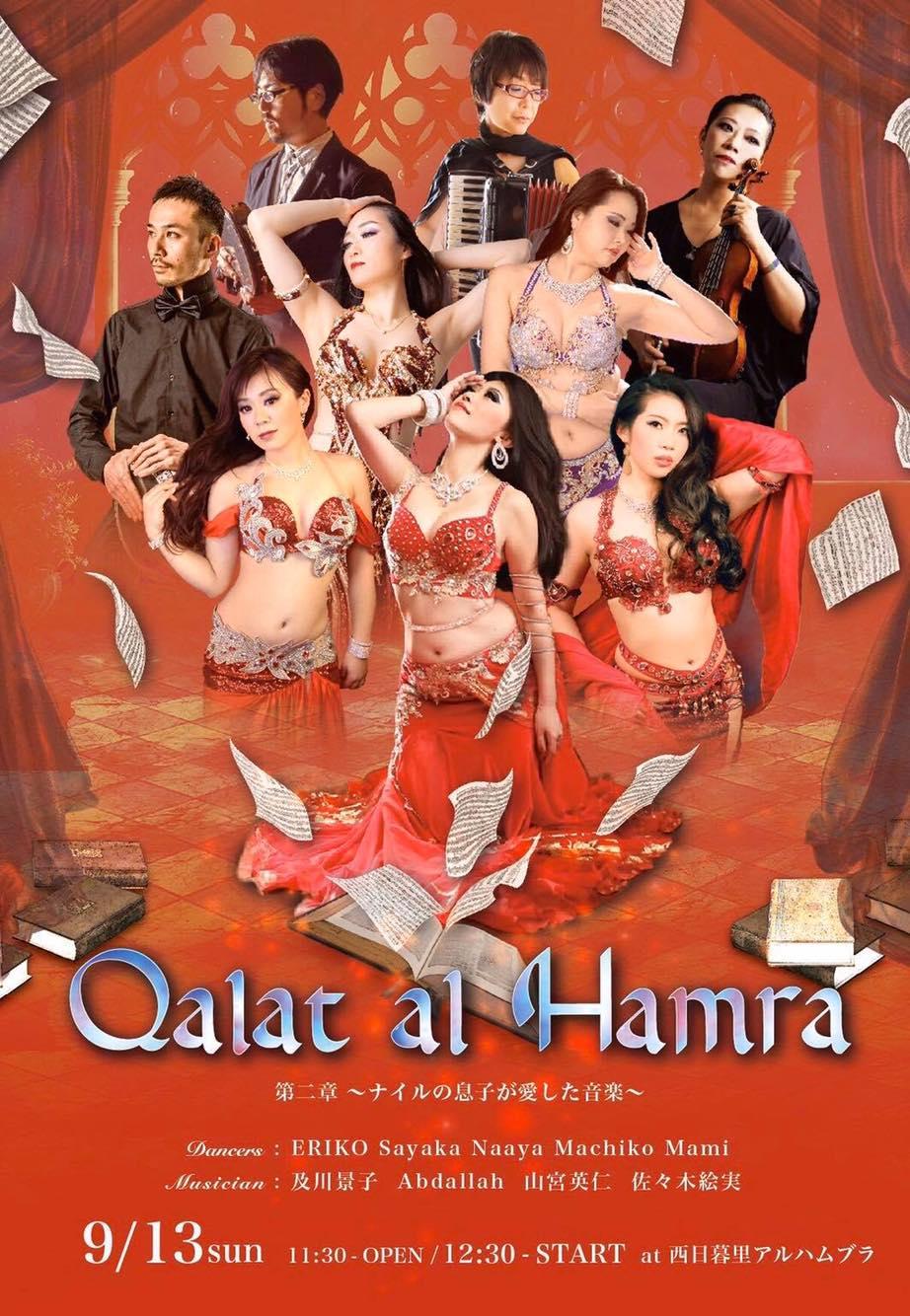Qalat al Hamra Vol.2