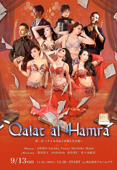 Qalat al Hamra Vol.2.jpg
