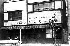 池袋タカラ商会.jpg