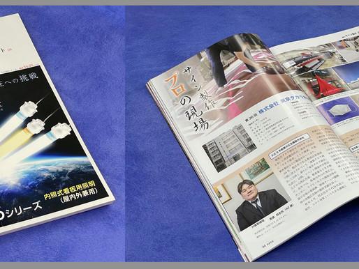 2021/02/16 総合報道POPEYE掲載