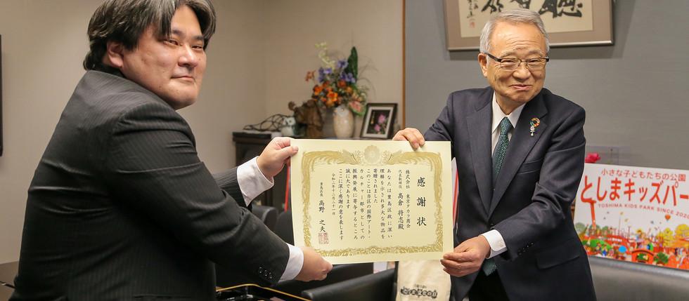 2020/12/28 豊島区長から感謝状を授受