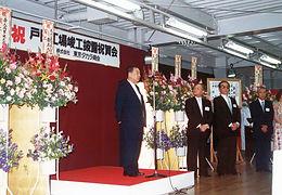 戸田工場竣工披露祝賀会2.jpg