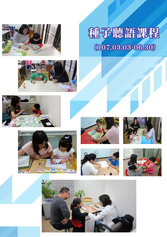 (1070303-0630)種子聽語課程.jpg