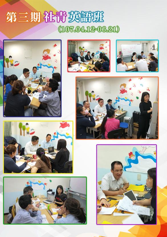 (1070412-0621)第三期社青英語班.jpg