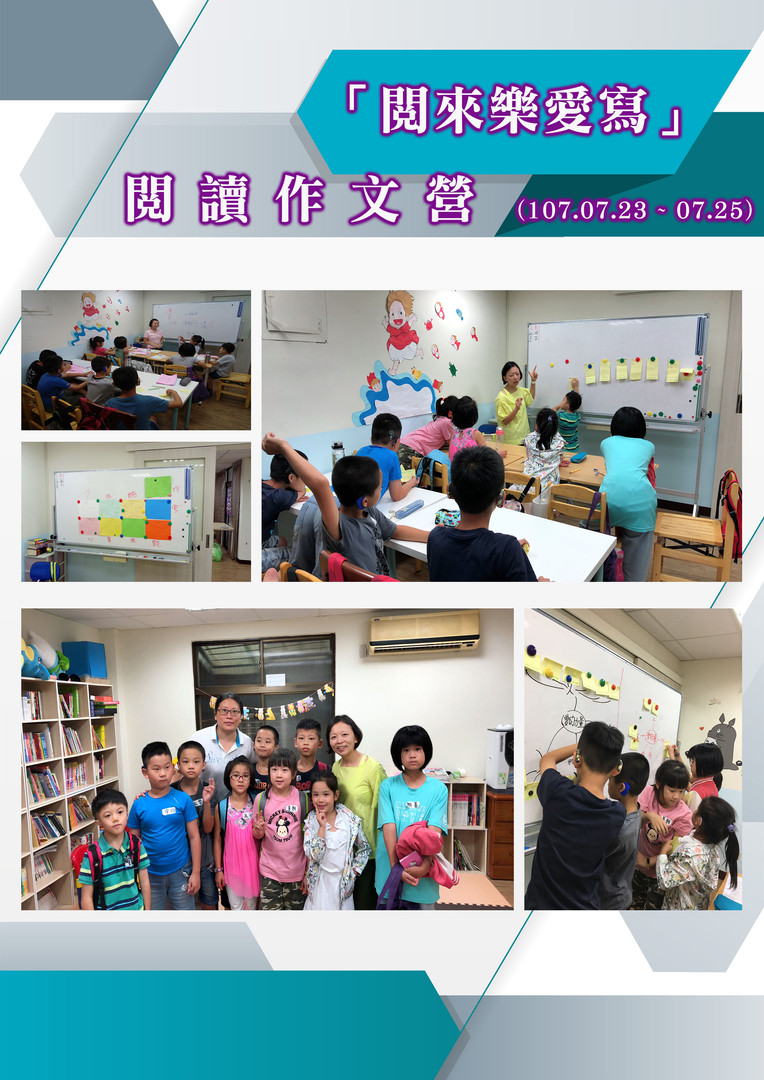 (1070723-25)「閱來樂愛寫」閱讀作文營.jpg