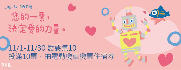 社福團體Banner19.05x7.35cm-01.jpg