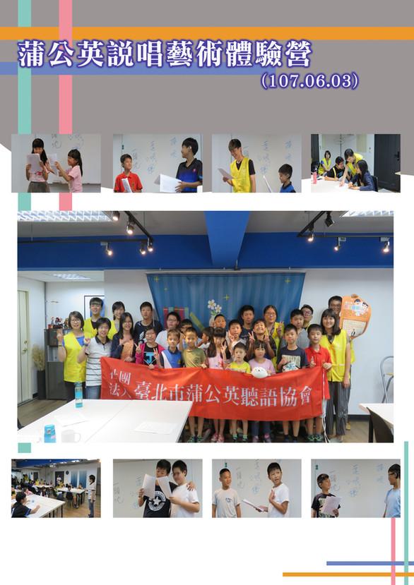 (1070603)蒲公英說唱藝術體驗營.jpg