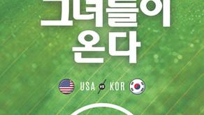 한국 여자 국가대표 축구단 경기