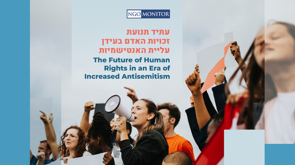 NGO Monitor כנס
