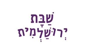 שבת ירושלמית