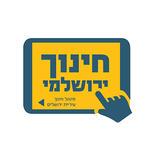 חינוך-ירושלמי.jpg