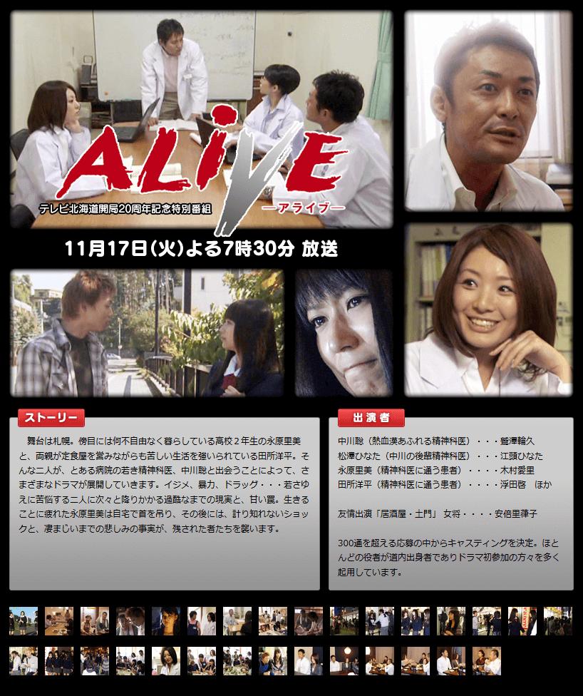 ALIVE ~ 希望のカケラ