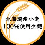 北海道産小麦100%使用生麺
