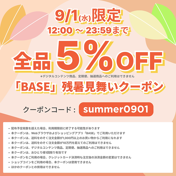 BASE_キャンペーン_5%OFF_20210901.png