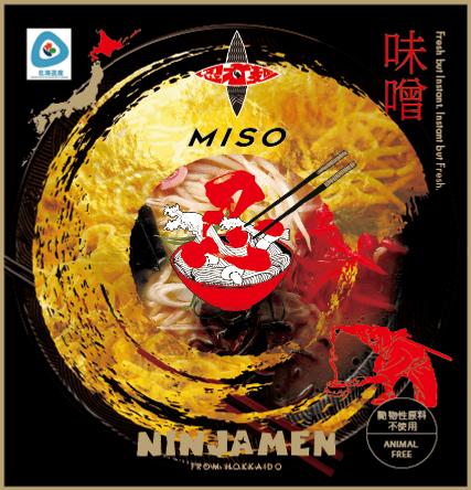パッケージ_MISO.png