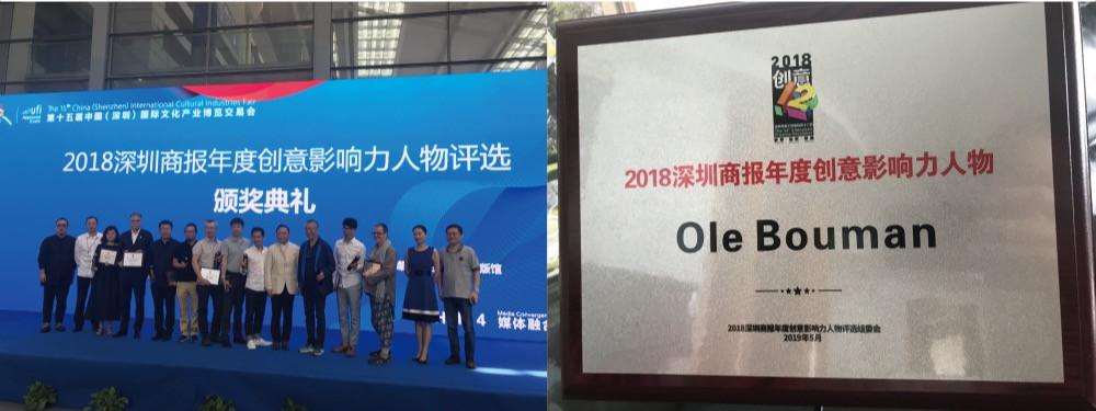 2018 Shenzhen Creative Influencer Award.