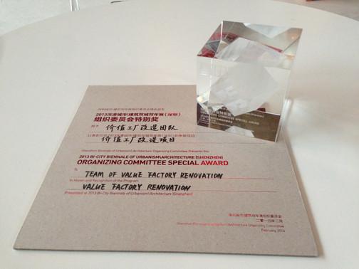 2014 Organization Committee Award for Value Factory transformation Shenzhen Urbanism Architecture Bi-City Biennale (UABB)