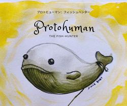 Protohuman: The fish-hunter | プロトヒューマン:フィッシュハンター