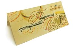 Подарочный сертификат ювелирной сети Золото+