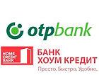 Золото в кредит от ОТП Банк, Хоум Кредит Банк