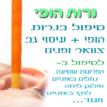 טיפול בנרות הופי בחולון ורחובות