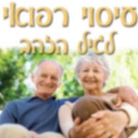 עיסוי רפואי מסז למבוגרים - גיל הזהב בחולון ורחובות ועד הבית