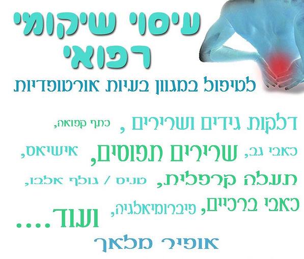 עיסוי רפואי שיקומי אורטופדי במרכז, ברחובות, חולון ועד הבית