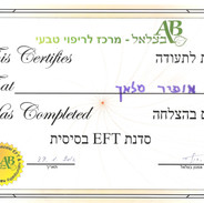 תעודת הסמכה לטיפול ב- EFT