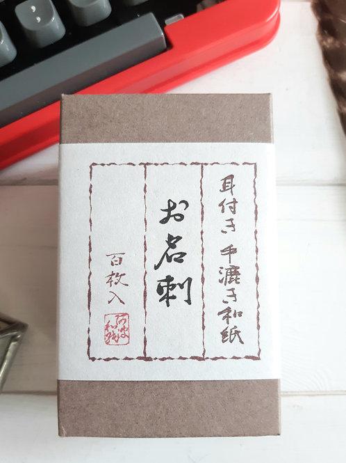 AWAGAMI homemade business cards - 20 pieces