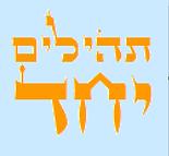 tehilim logo3.png