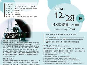 12/28 ティータイムコンサート
