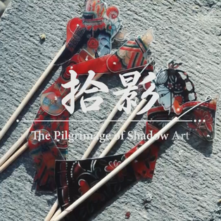 The pilgrimage of shadow art