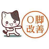 仙台の女性専門整体院 O脚改善