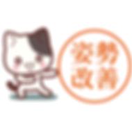 仙台の女性専門整体院 姿勢改善