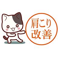 仙台の女性専門整体院 肩こり改善