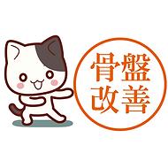 仙台の女性専門整体院 骨盤改善