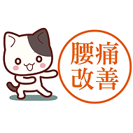 仙台の女性専門整体院 腰痛改善